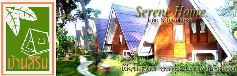 serenehome